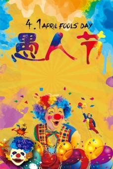 黄色愚人节小丑背景设计