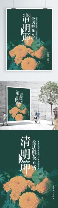 菊花清明节绿色简约鲜花促销海报
