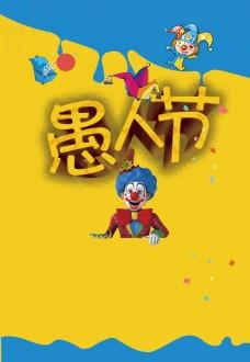 卡通黄色愚人节海报背景设计