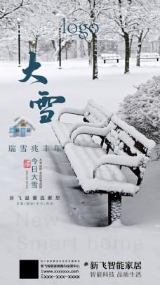 大雪清新节日海报展板
