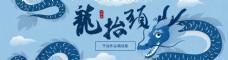 二月二龙抬头手绘插画蓝色中国风海报