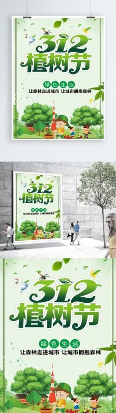 植树节海报设计cdr模板