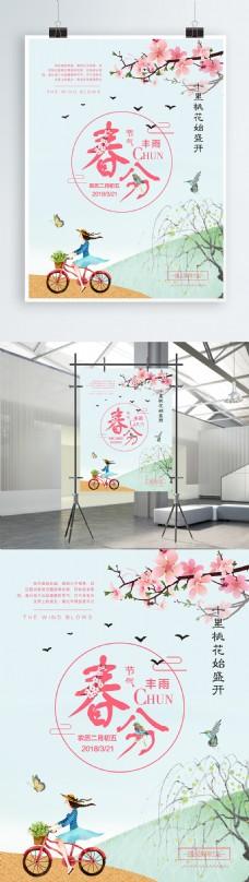 二十四节气之春分海报展板