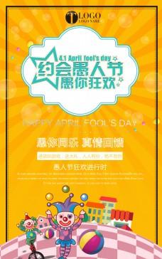 创意愚人节快乐海报背景设计