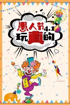 愚人节玩真的海报背景设计