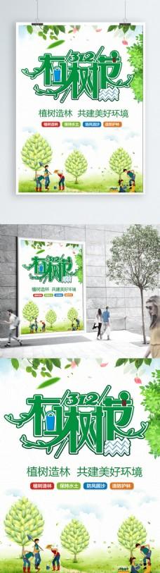312植树节海报设计cdr模板
