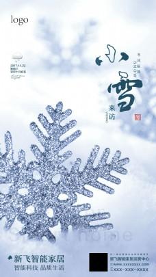 小雪清新节气海报