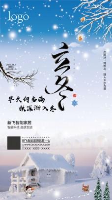 立冬清新节日海报展板