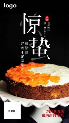 蛋糕节气海报