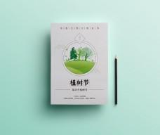 植树节简洁海报