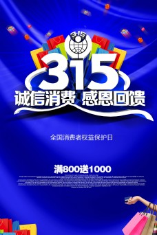 315诚信消费感恩回馈海报
