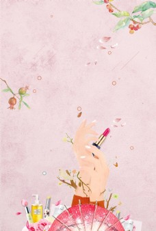 卡通浪漫粉色化妆品背景