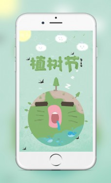 植树节卡通节日海报