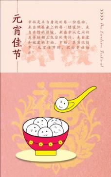 元宵节节日卡通海报