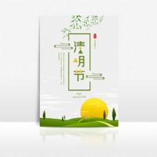 清明节卡通清新节日海报
