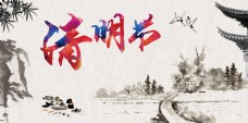 中国风清明节海报背景设计