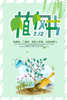 植树节清新节日海报