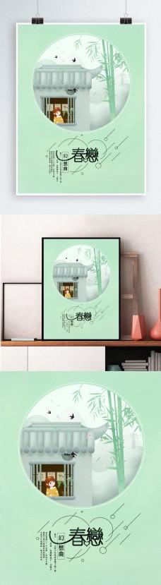原创绿色春天春季唯美燕子插画海报