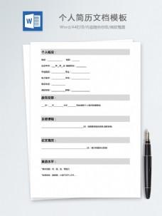 个人空白表格简历模板下载
