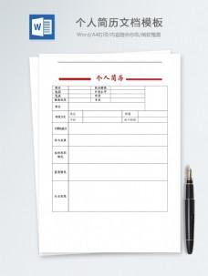 个人空白表格简历文档模板下载