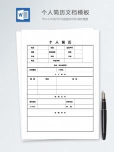 个人空白简历表格简历文档模板下载