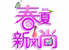 紫色春夏新风尚商场宣传艺术字psd格式