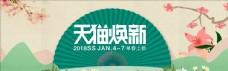 电商网站banner