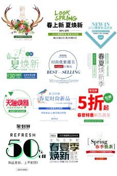 各种春季新品上市促销标签设计