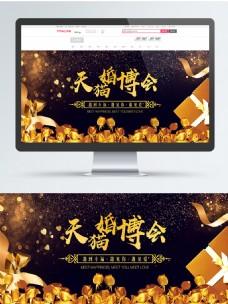 电商淘宝天猫婚博会黑金风海报banner