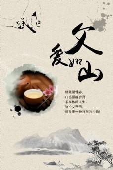 古典水墨中国风父亲节之父爱如山h5海报