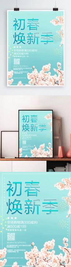 清新初春焕新季促销海报