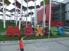 世博展览馆