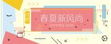 春夏新风尚淘宝海报