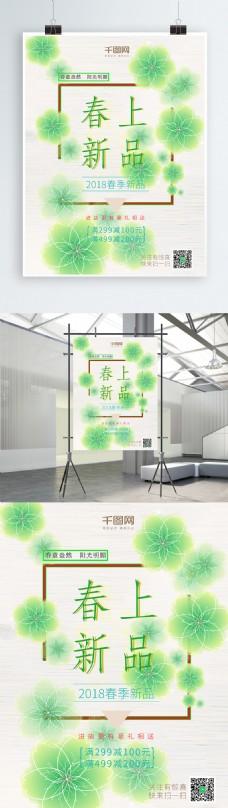 春季上新日系小清新促销海报