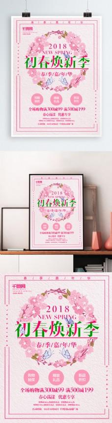 清新粉色焕新季促销海报