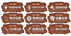 社团木纹班牌