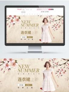 新春甜美连衣裙上新促销海报