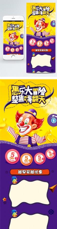 快乐小丑愚人节首页