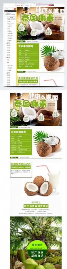泰国椰青椰子淘宝详情页设计
