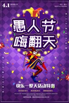 愚人节嗨翻天节日活动海报