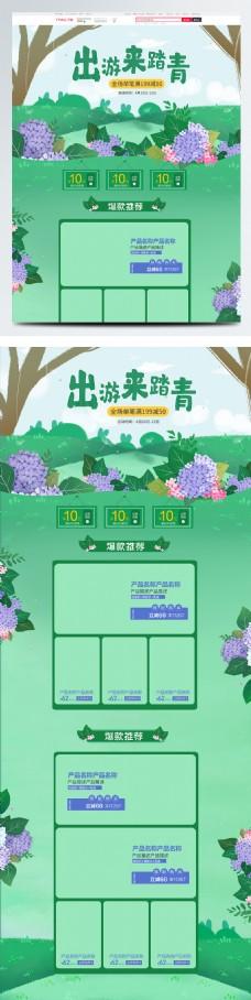 绿色清新春季春天春夏春游出游季淘宝首页