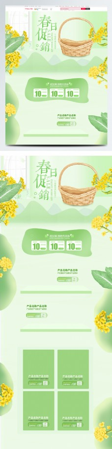 绿色清新春季春天春夏美妆护肤品淘宝首页