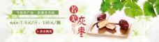 红枣灰枣淘宝海报