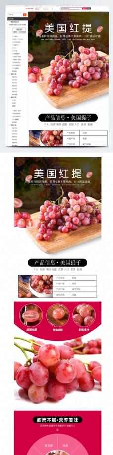 美国红提葡萄淘宝详情页设计