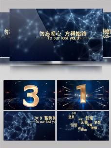 2019蓝色震撼企业宣传会声会影模板