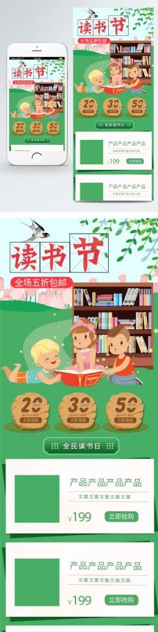 小清新春天春季图书节423全民读书节首页