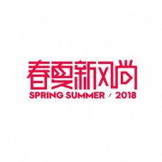 2018春夏新风尚ogo