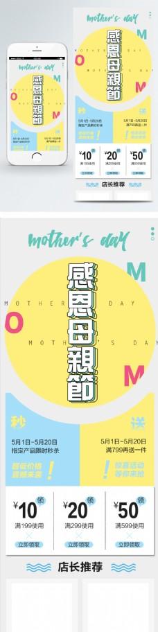 感恩母亲节手机端首页简约孟菲斯艺术个性