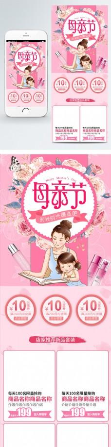 母亲节护肤品粉色鲜花花瓣唯美浪漫移动首页