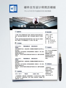 高端硬件交互设计师个人简历模板下载